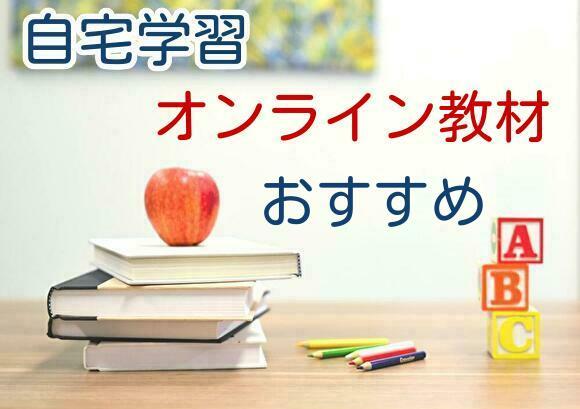 自宅学習おすすめ